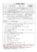 http://www.yamafuru.com/chirashi/2015leonidmeteorswarm.pdf
