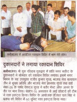 मनीमाजरा में आयोजित रक्तदान शिविर में भाग लेते मुख्य अतिथि के तौर पर पूर्व सांसद सत्य पाल जैन।