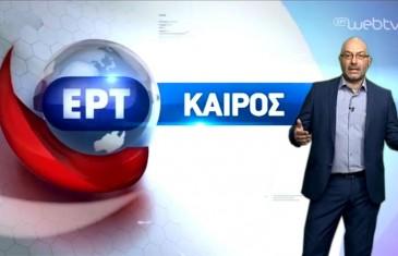 http://webtv.ert.gr/kairos/18noe2015-o-keros-stin-ora-tou-me-ton-saki-arnaoutoglou/