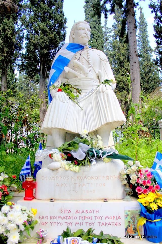 Τιμή και Δόξα σε έναν από τους μεγαλύτερους απελευθερωτές του έθνους Αρχιστράτηγο Θεόδωρο Κολοκοτρώ