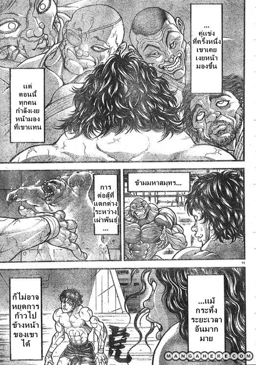 อ่านการ์ตูน baki son of ogre 257 ภาพที่ 13