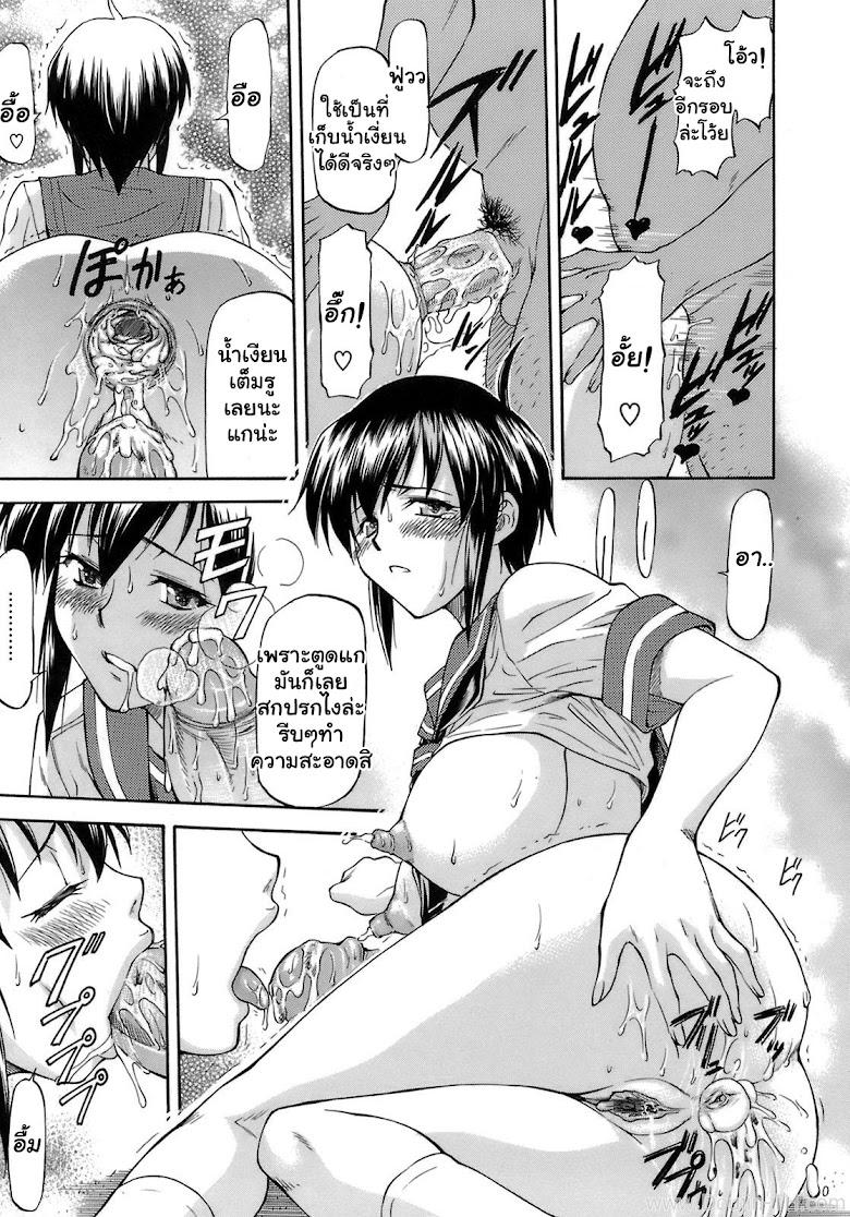 เสียตัวเพื่อช่วยเธอ 2 - หน้า 17
