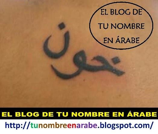 tatuajes con nombres Jon en arabe