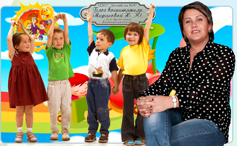 Блог воспитателя Тарасовой Натальи Юрьевны