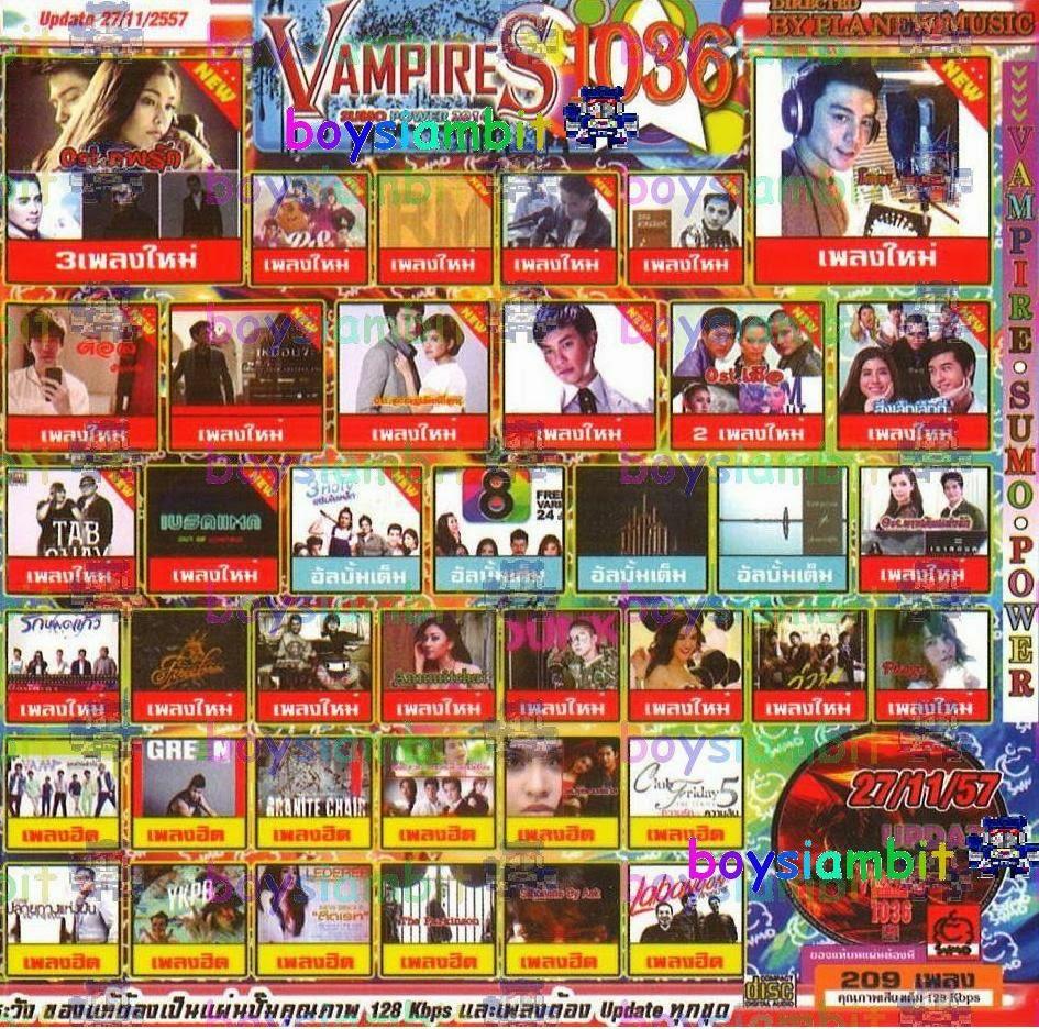 Download [Mp3]-[Hot New+-+-+] เพลงสตริงใหม่อัพเดทในชุด Vampires Sumo Power 2014 Vol.1036 ออกวันที่ 27 พฤศจิกายน 2557 [Solidfiles] 4shared By Pleng-mun.com
