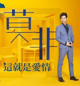 Sinopsis Drama China Murphy's Law of Love Episode 1-Tamat