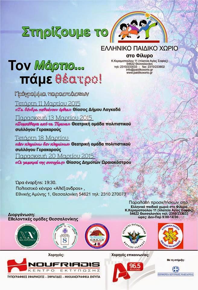 ΝΕΑ ΑΚΡΟΠΟΛΗ - Στηρίζουμε το Ελληνικό παιδικό χωριό στο Φίλυρο και πάμε θέατρο