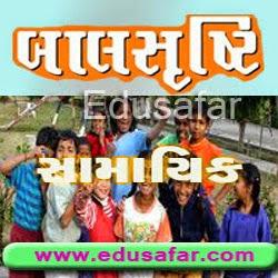 Bal Srushti Magazine July-2014