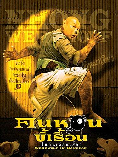Werewolf In Bangkok 2005 x264 720p Esub HD Dual Audio Hindi Thai GOPISAHI