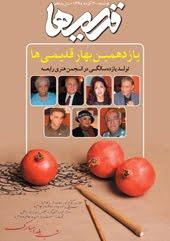 یازهمین بهار قدیمی ها، تولد یازده سالگی در انجمن هنری رابعه
