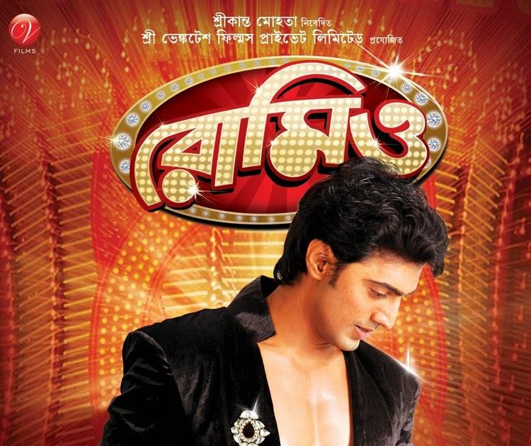 Bengali Movie: Bengali Movie: Romeo: Deb Bangla Movie