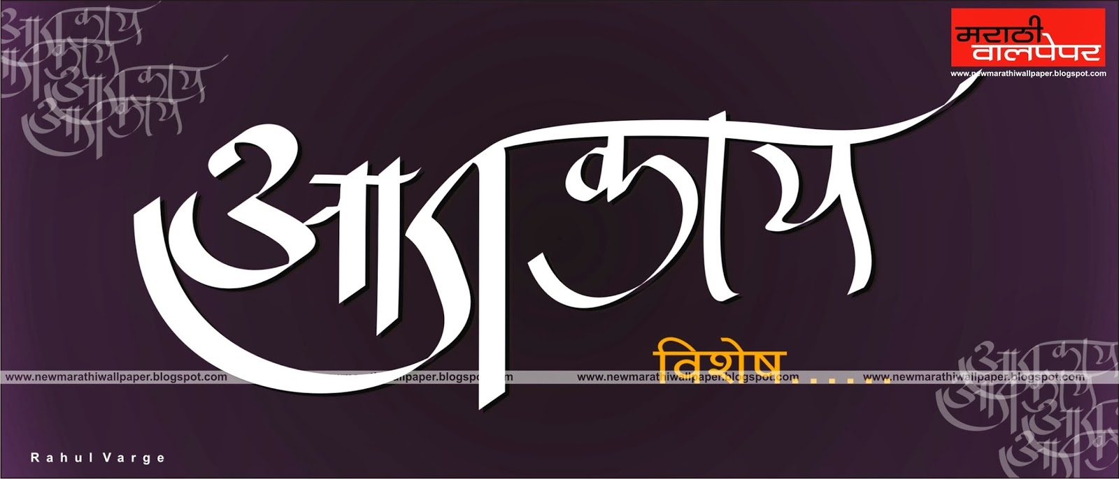 Today new marathi wallpaper calligraphy