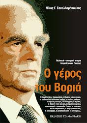 Νίκος  Γ.  Σακελλαρόπουλος :  Ο γέρος του Βοριά