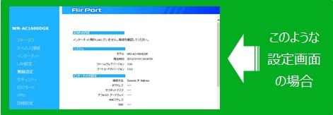 I・Oデータのルータ設定画面01