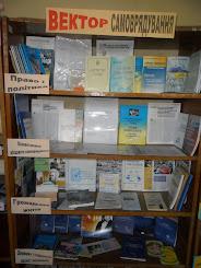 Книжкова виставка-стенд (поповнюється матеріалами рай- та місквиконкому)