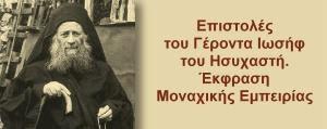 Γέρων Ιωσήφ Ησυχαστής