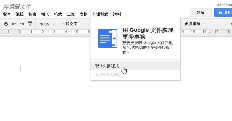 Google Drive 文書處理大開外掛之門!強化編輯外掛程式實測