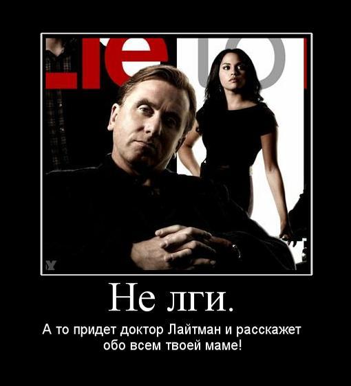 картинки ложь обман