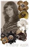 Была дизайнером и соавтором