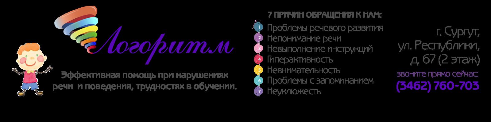 Логоритм - Центр дополнительного образования и коррекции - г. Сургут