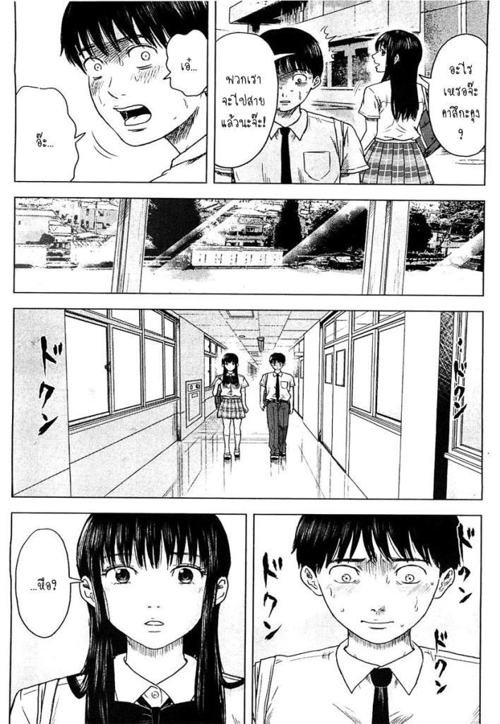 อ่านการ์ตูน Aku no Hana 13 ภาพที่ 15