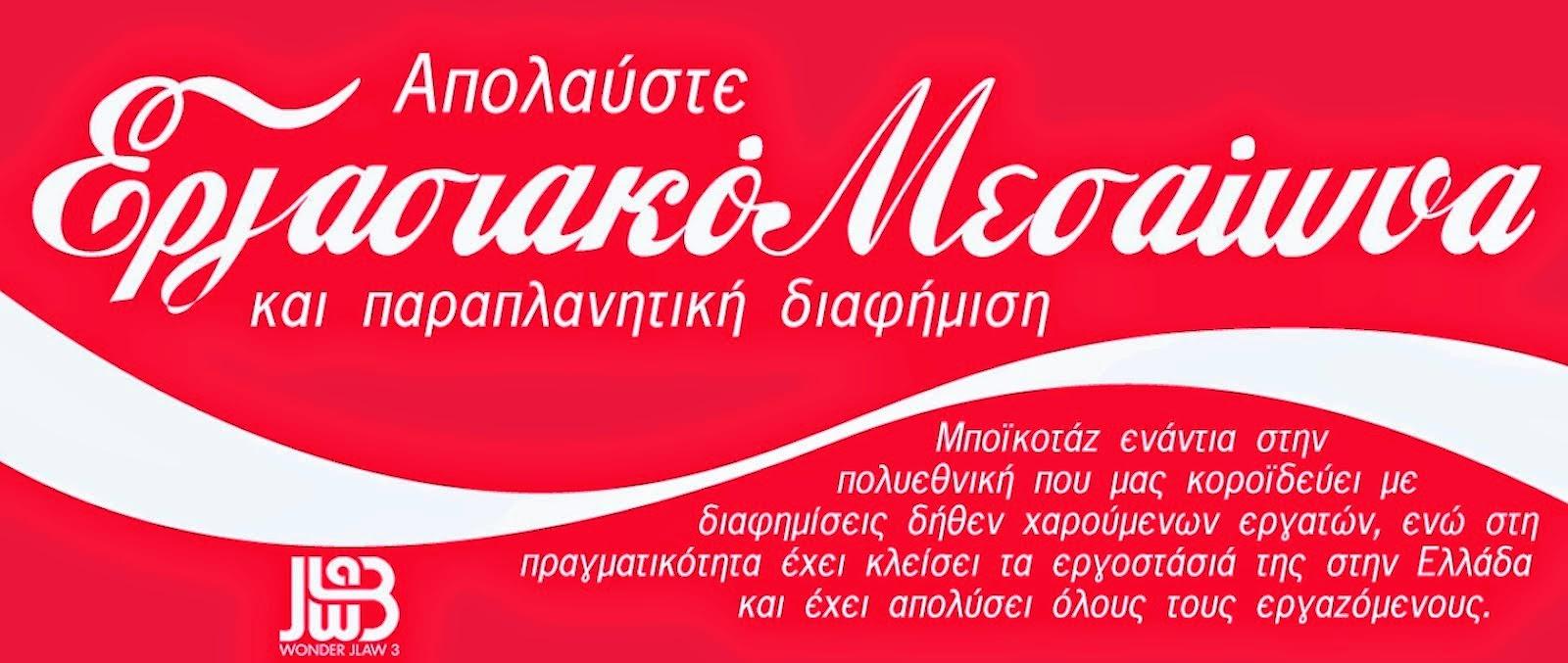 Απεργία στην Coca Cola: Συμπαράσταση με μποϊκοτάζ στα προϊόντα της 3Ε