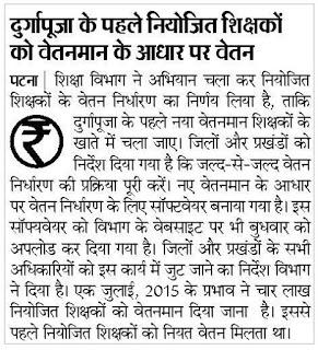 Niyojit Shikshak Vetanmaan Hindi News 2015