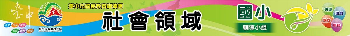 臺中市國教輔導團社會領域國小組