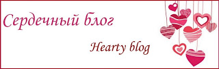 сердце сердечки рукоделие шитье вязание скрап каталог блогов коллективный blogger