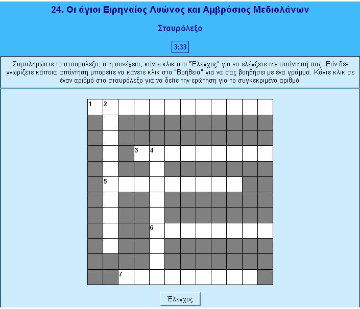 http://ebooks.edu.gr/modules/ebook/show.php/DSGYM-C117/510/3331,13438/extras/html/kef4_en24_cross_eirhnaios_ambrosios_popup.htm