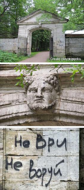 Сильвийские ворота Гатчина