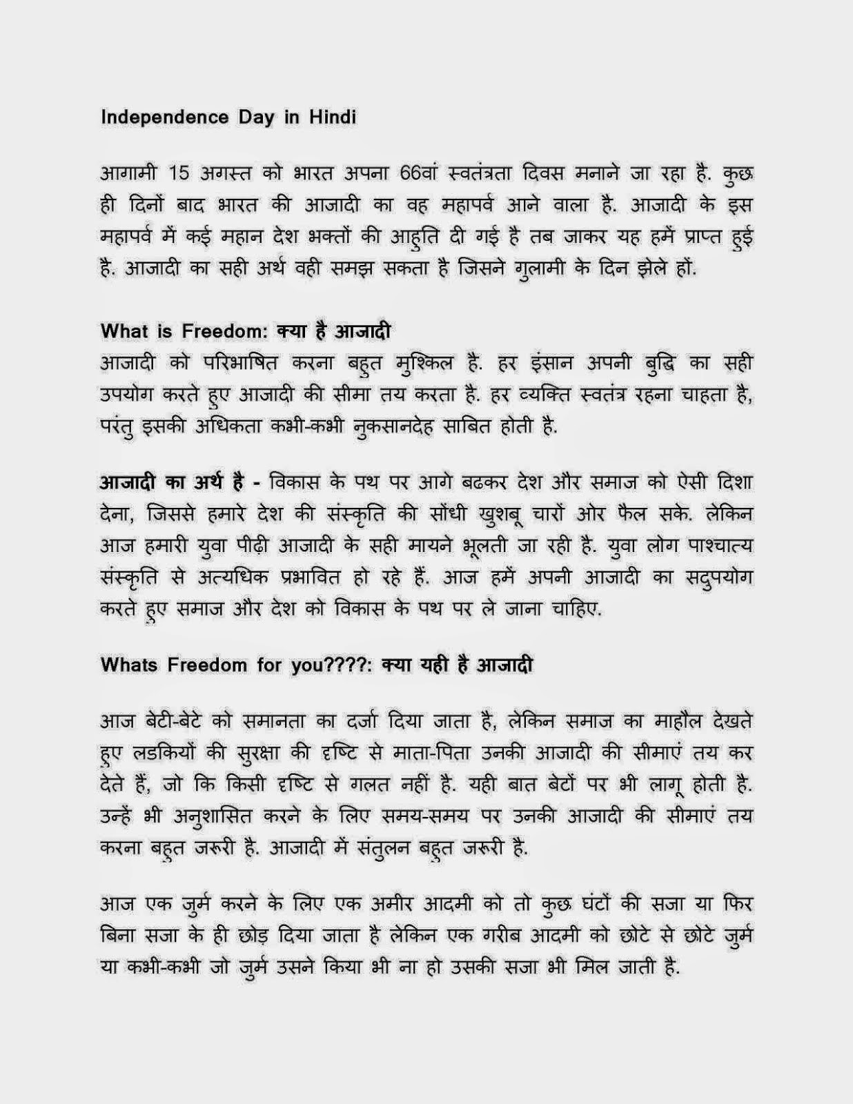 essay about independence day n independence essay n independence day speech in hindi
