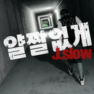 J.Slow - 얄짤없게