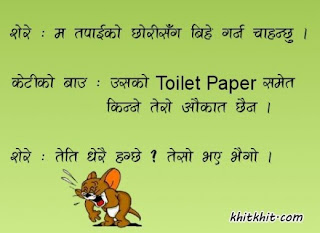 for Nepal and Nepalese: Funny Nepali Jokes or Chutkila - All in Nepali ...
