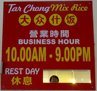Tan Chong mix rice open hours
