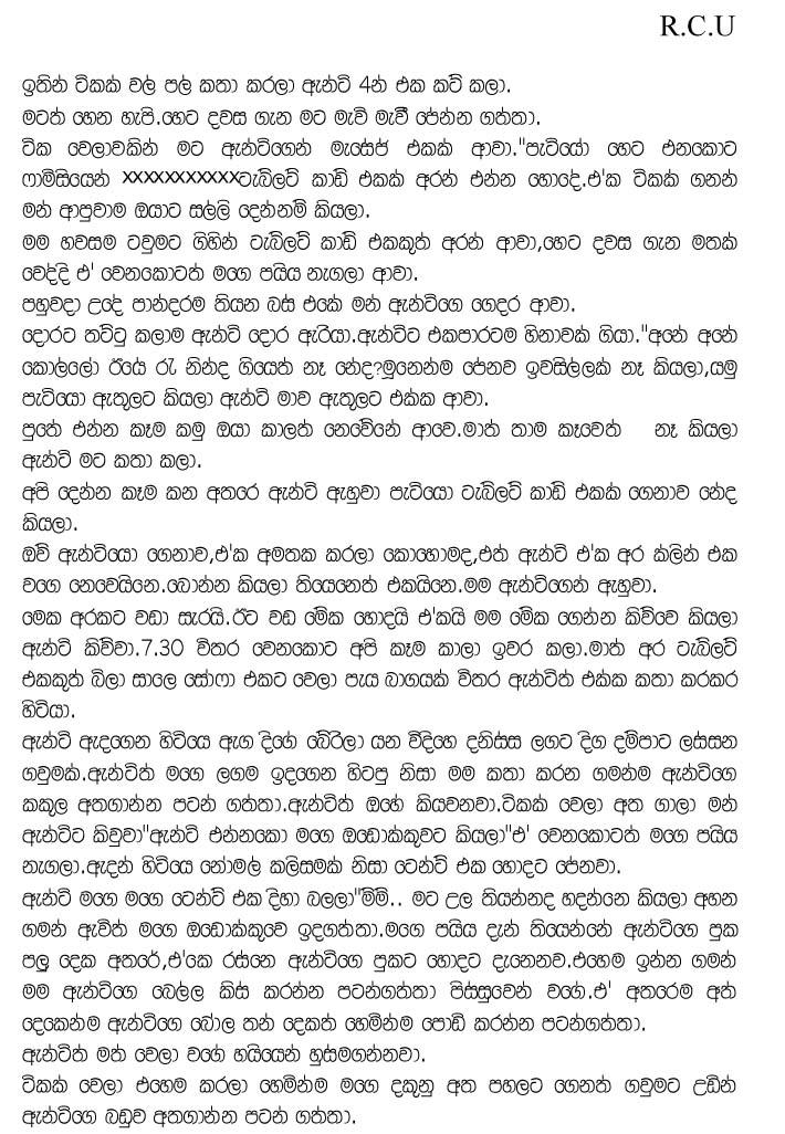 Sinhala Wal Katha Sudu Anty
