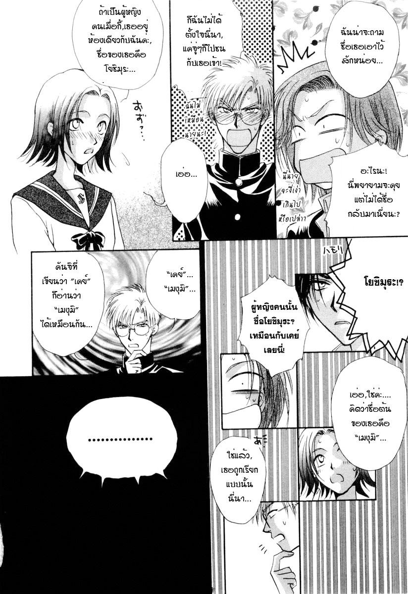 อ่านการ์ตูน Kakumei no Hi 2 ภาพที่ 33