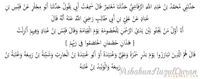 qur'an surat al Hajj ayat 19
