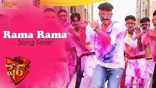Rama Rama Song Teaser _ Sher _ Kalyan Ram _ Sonal Chauhan _ S.S.Thaman