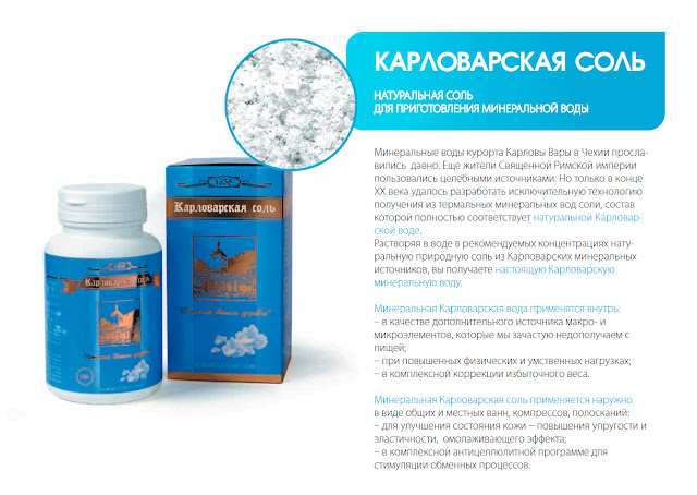 БАД Карловарская соль