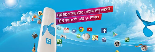 Grameenphone has launched a brand new data offer from May 11, 2015 through which users who had data usage in January,2015 and February,2015 but became data silent in March,2015 will receive 1GB 3G Internet at BDT 29 (including 15% VAT). The offer will continue for 30 days from the date of launch.  Offer Details:      All GP Pre-paid subscribers (except ERS and BPO) who used Internet during January and February, 2015 but did not use in March 2015 will be eligible for this offer     To opt in customer has to dial *500*77#     After dialing the opt-in code only, Customer will get 1GB 3G Internet for Tk29 (15% VAT Included) only. Validity of 1GB is 15 Days     After expiry Internet will be deactivated     Eligible customers will be able to opt in 5 times during the campaign     If customer avails this offer after availing a 3G package, volume will be added to the existing 3G package and the existing package will only auto-renew     If non Internet customers avails the offer, Internet will be deactivated after 15 days of activation date     If customers cross the volume quota within 15 days, they will be charged as Tk0.01/10KB till expiry date     Unlimited and Smart Plan users will not be able to opt in to this campaign until they deactivate their packages     Maximum Internet speed will be 1 Mbps for free Internet. Average likely speed will depend on multiple factors such as handset used, website visited, time, place and  distance from BTS etc. 3G speed only applicable for areas which fall under 3G coverage zone     To check Internet volume dial *567#
