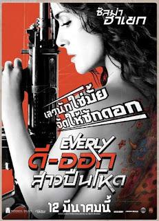 Everly (2014) ดี-ออกสาวปืนโหด (Uncut)[พากย์ไทย]