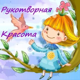 От Анны автора блога Игрушки Конопушки