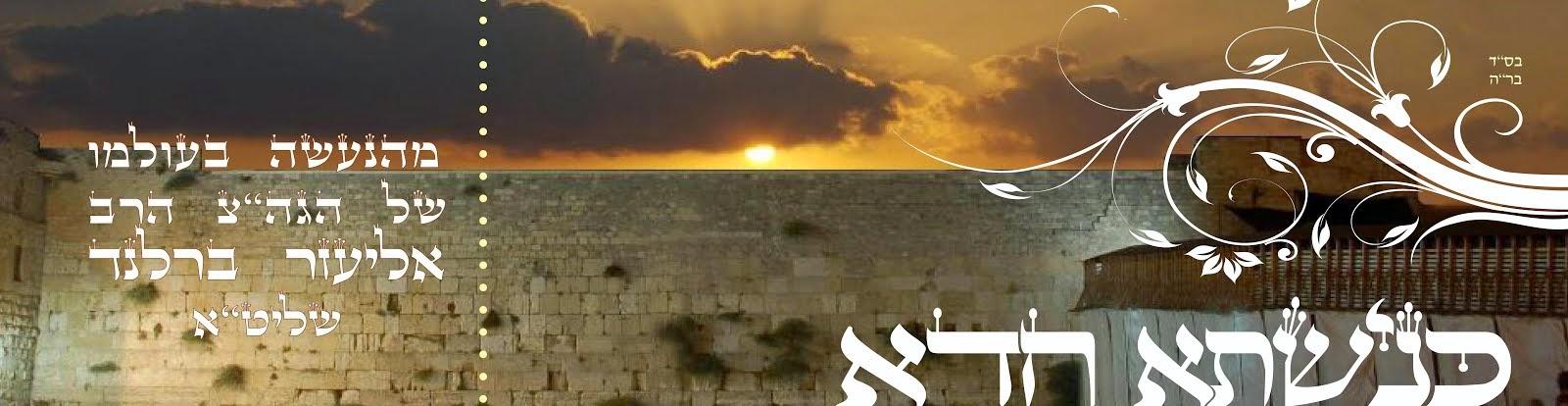 """כנישתא חדא - האתר הרשמי - מהנעשה בעולמו של הרב אליעזר ברלנד שליט""""א Rav Eliezer Berland Shlit""""a"""
