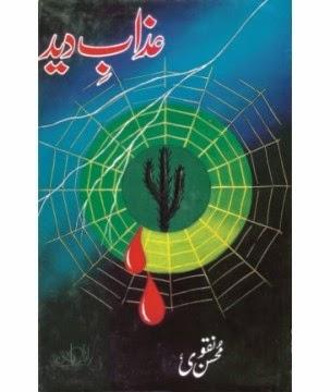 Azab E Deed By Mohsin Naqvi