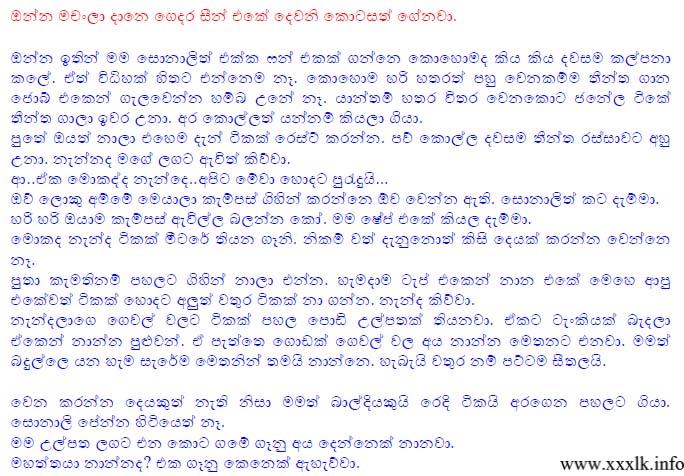 Sinhala vala katha naraka katha newhairstylesformen2014 com