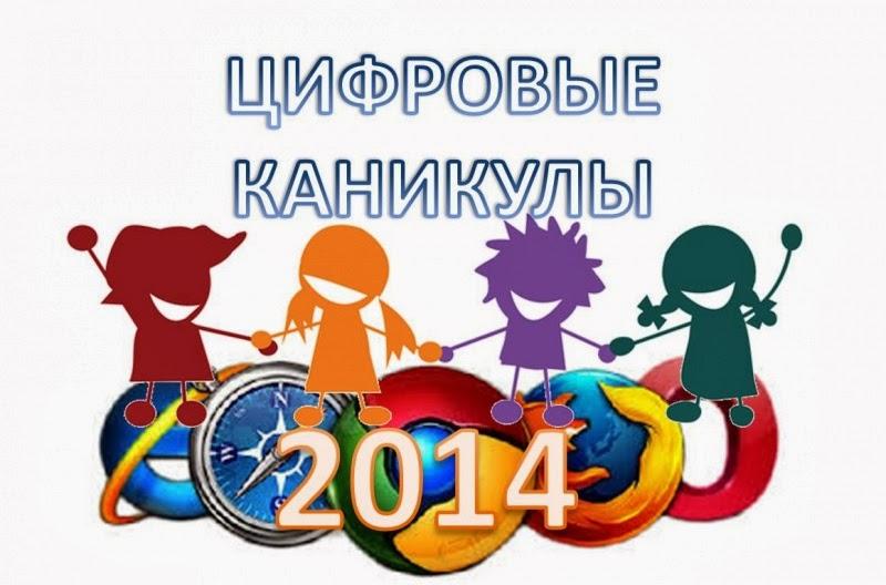 ЦК 2014