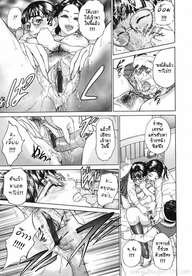 เปิดซิงให้อาจารย์ - หน้า 7