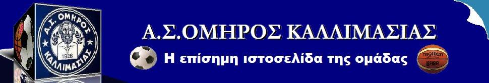 ΟΜΗΡΟΣ ΚΑΛΛΙΜΑΣΙΑΣ