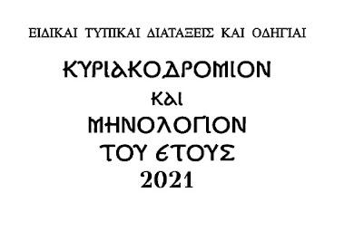 ΤΥΠΙΚΗ ΔΙΑΤΑΞΗ 2021 (ΔΙΠΤΥΧΑ)